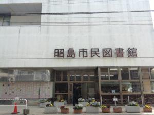 昭島市民図書館