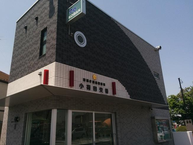 警視庁昭島警察署小荷田交番
