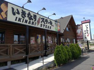 いきなり!ステーキ昭島店