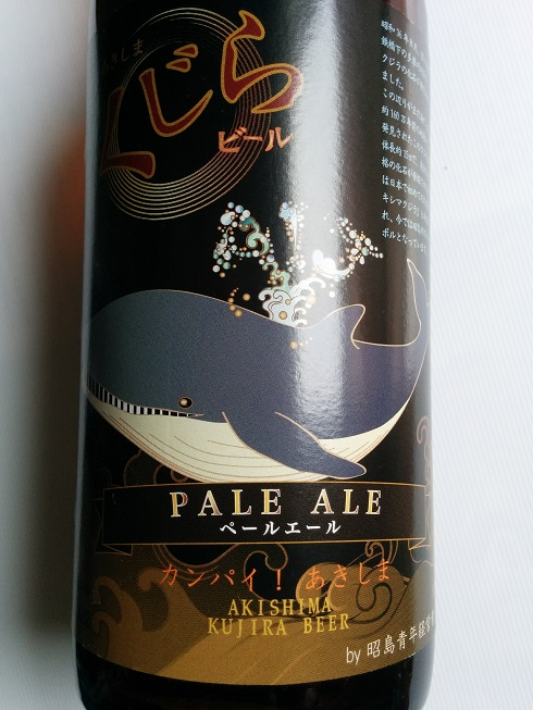 昭島くじらビール