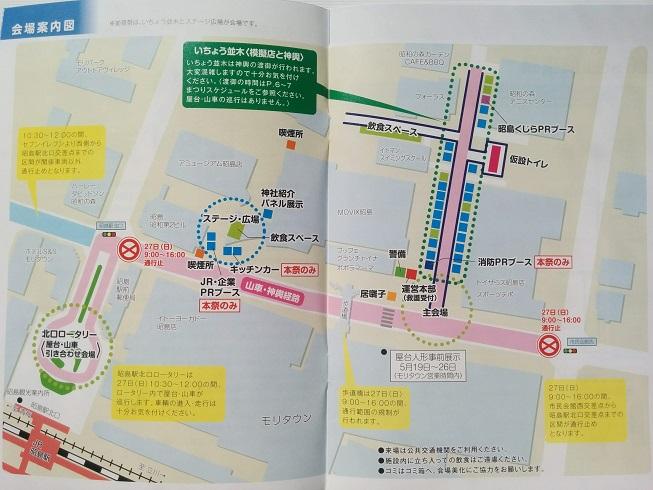 公式ガイドブック(会場案内図)