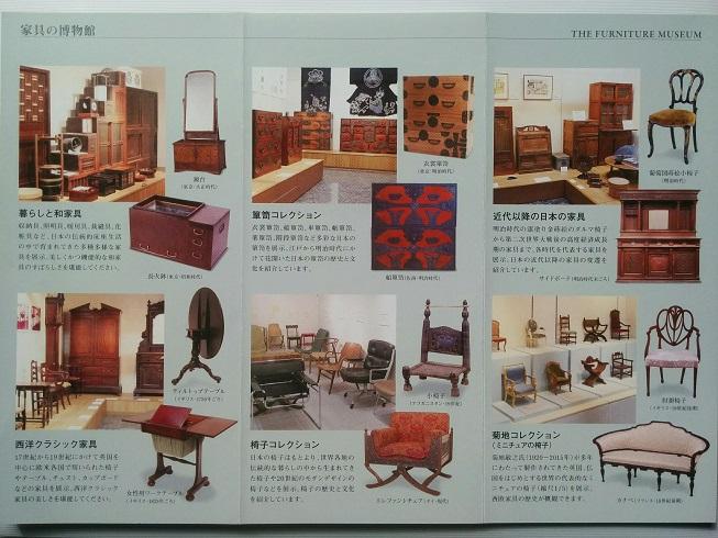 家具の博物館 パンフレット