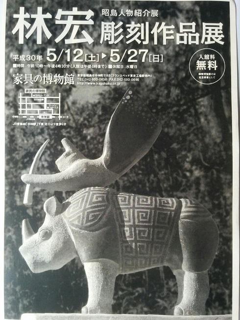林宏彫刻作品展