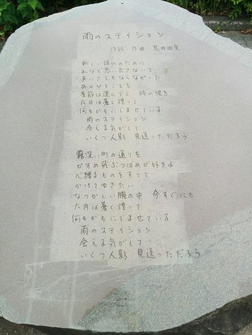 「雨のステイション」歌碑