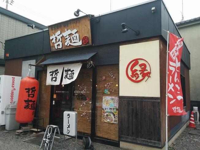 初代哲麺 縁 昭島店