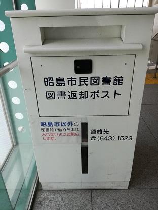 昭島市民図書館の図書返却ポスト