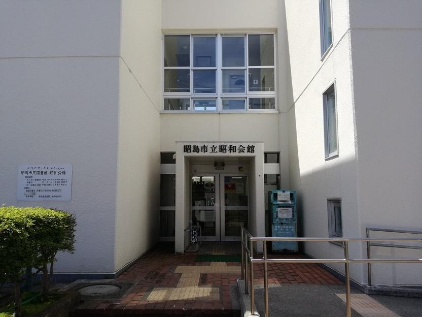昭島市民図書館(昭和分館)