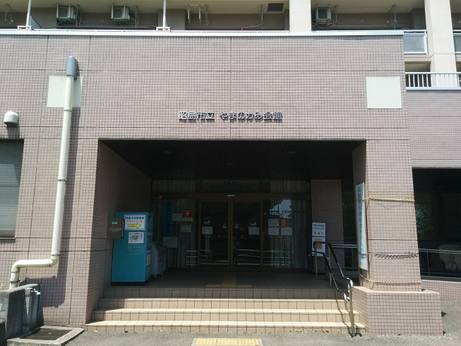 昭島市民図書館(やまのかみ分室