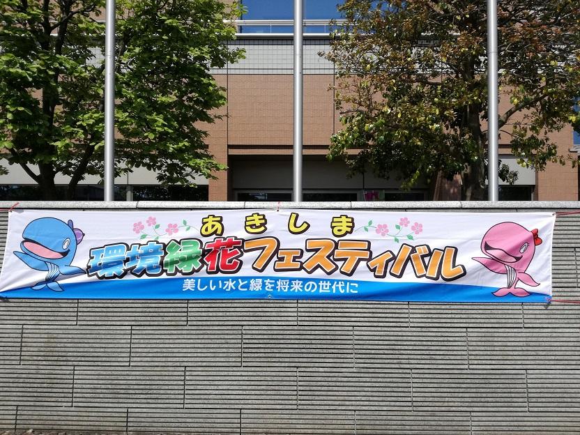 あきしま環境緑花フェスティバル
