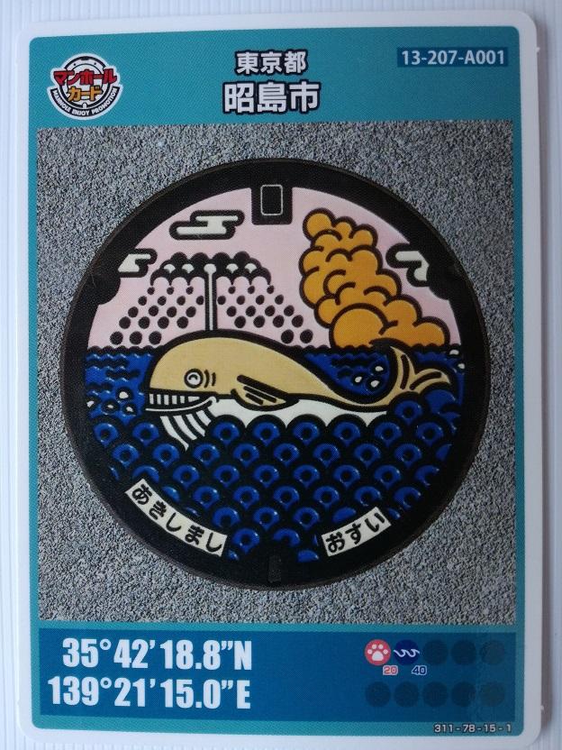 昭島市マンホールカード
