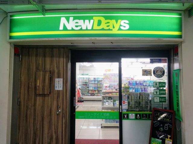 昭島駅のNewDays