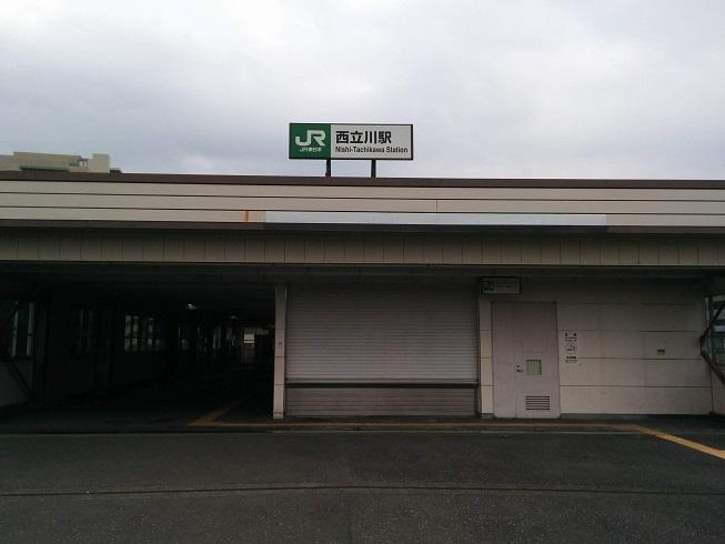 西立川駅公園口
