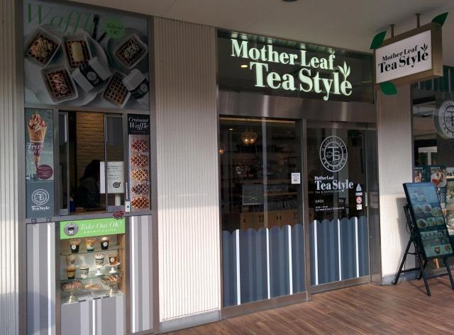 マザーリーフティースタイル 昭島モリタウン店