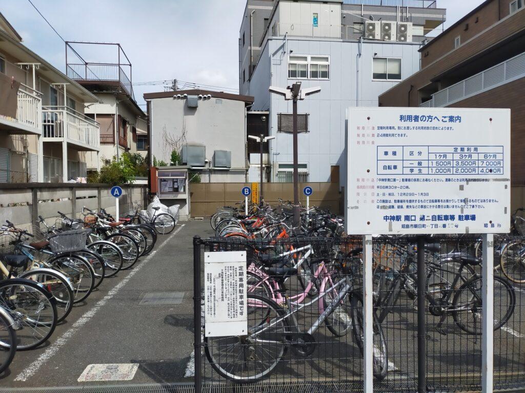 中神駅南口第二自転車等駐車場