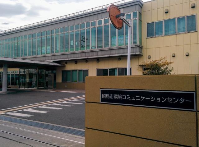 環境コミュニケーションセンター