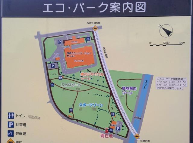 昭島エコ・パーク