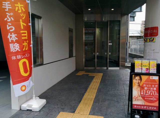 ホットヨガスタジオLAVA拝島店