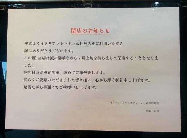 イタリアントマト西武拝島店閉店