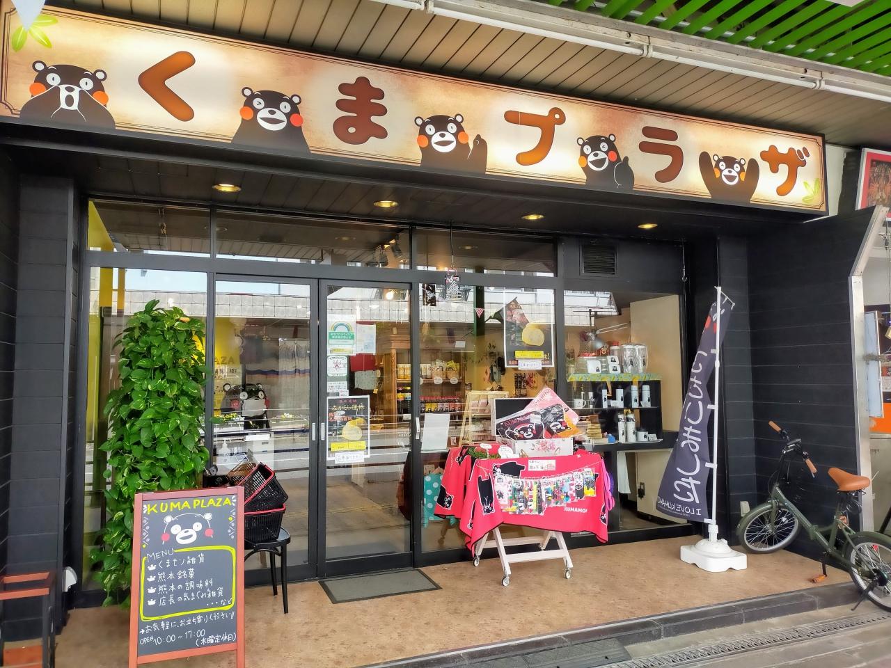 くまプラザ東京昭島店