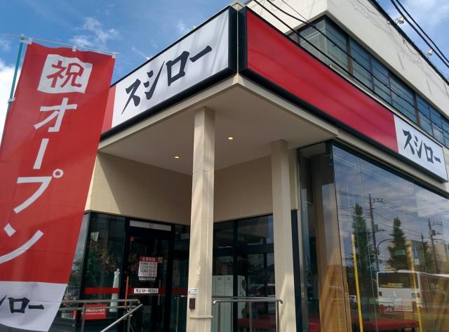 スシロー昭島店