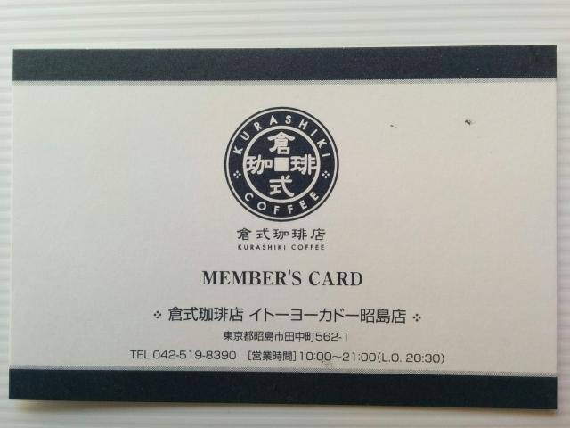 倉式珈琲店メンバーズカード