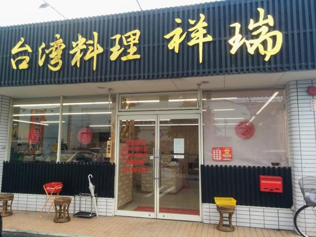 台湾料理「祥瑞」昭島店