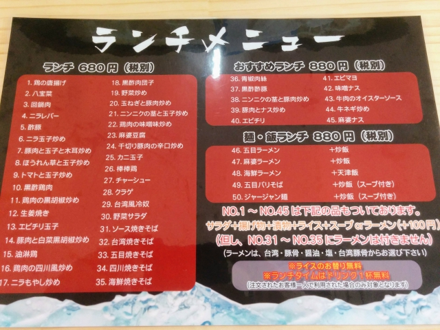 台湾料理「祥瑞」昭島店のメニュー