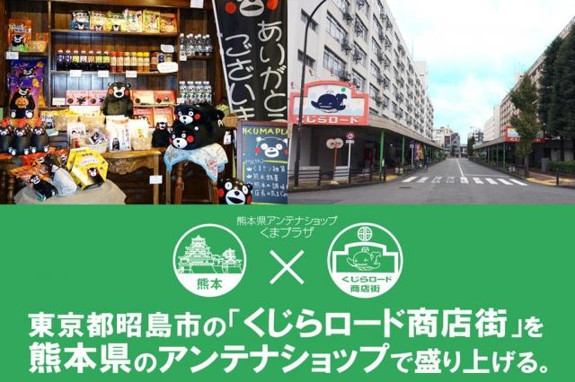 東京都昭島市の「くじらロード商店街」を熊本県のアンテナショップで盛り上げる