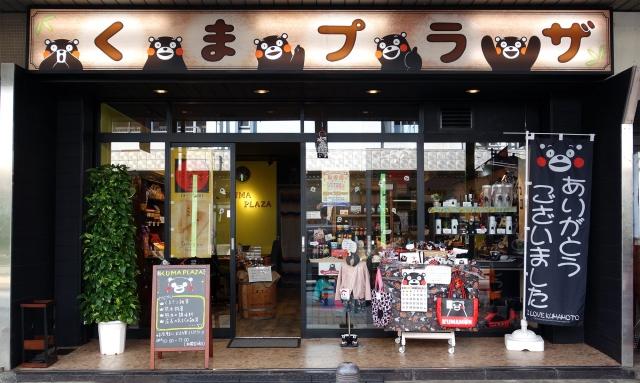 くまプラザ昭島店