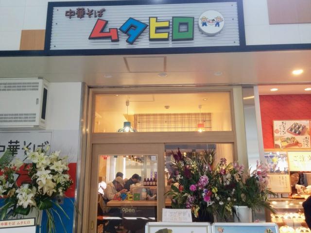 中華そばムタヒロ拝島駅店