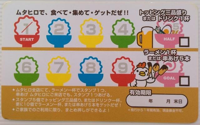 中華そばムタヒロ拝島駅店のポイントカード