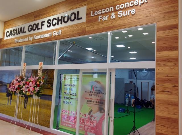 モリタウン昭島のカジュアルゴルフスクール