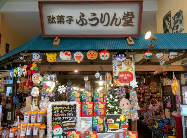 駄菓子ふうりん堂 昭島モリタウン店