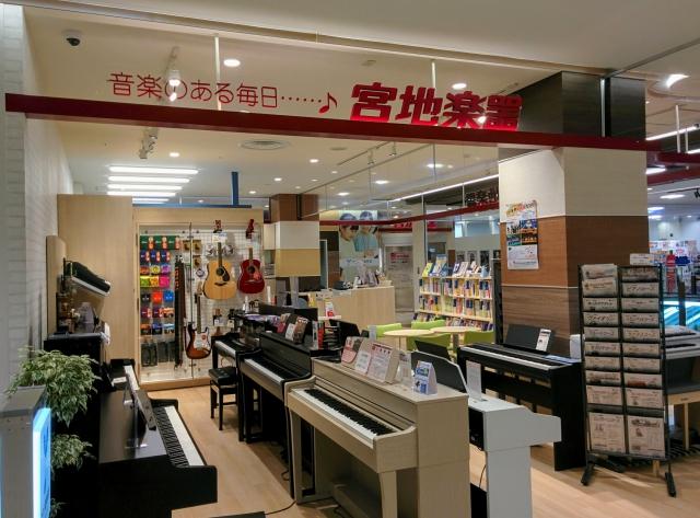 宮地楽器 昭島モリタウン店