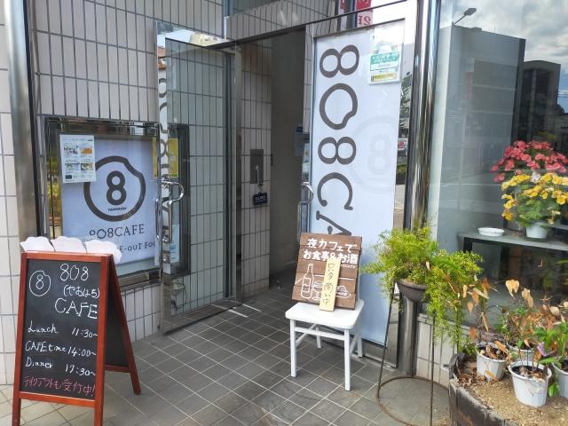 808CAFE(やおはちカフェ)