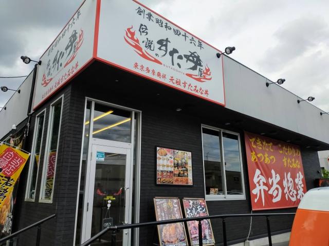 伝説のすた丼屋昭島店