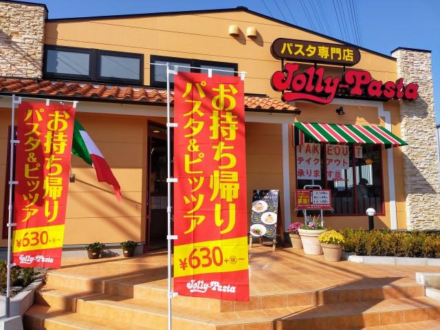 ジョリーパスタ昭島店