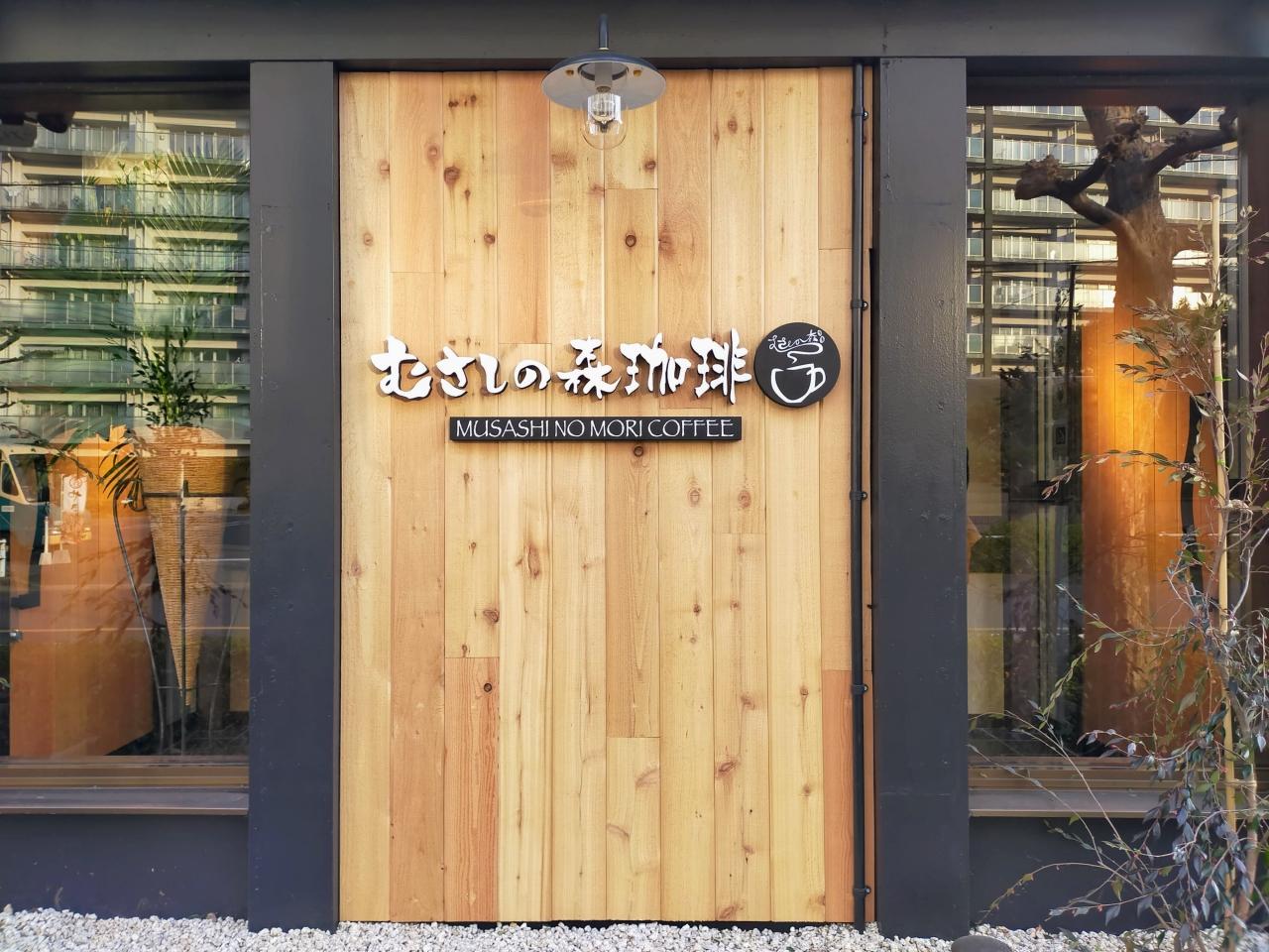 むさしの森珈琲 昭島店