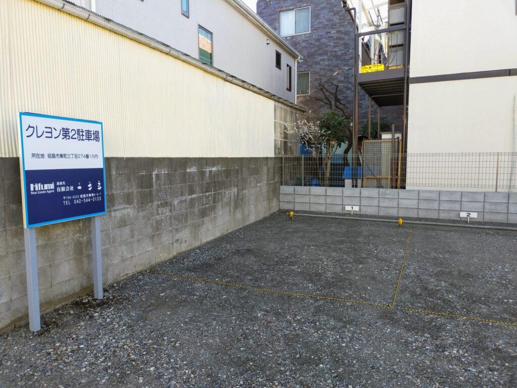 横浜家系ラーメン思道の駐車場