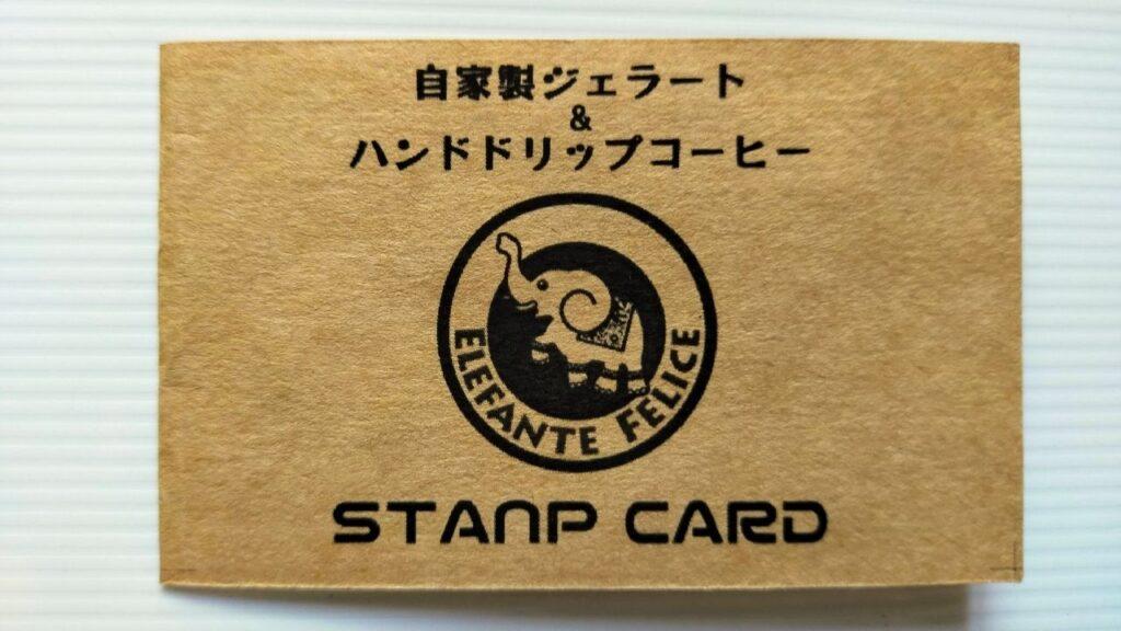 ELEFANTE FELICEのスタンプカード