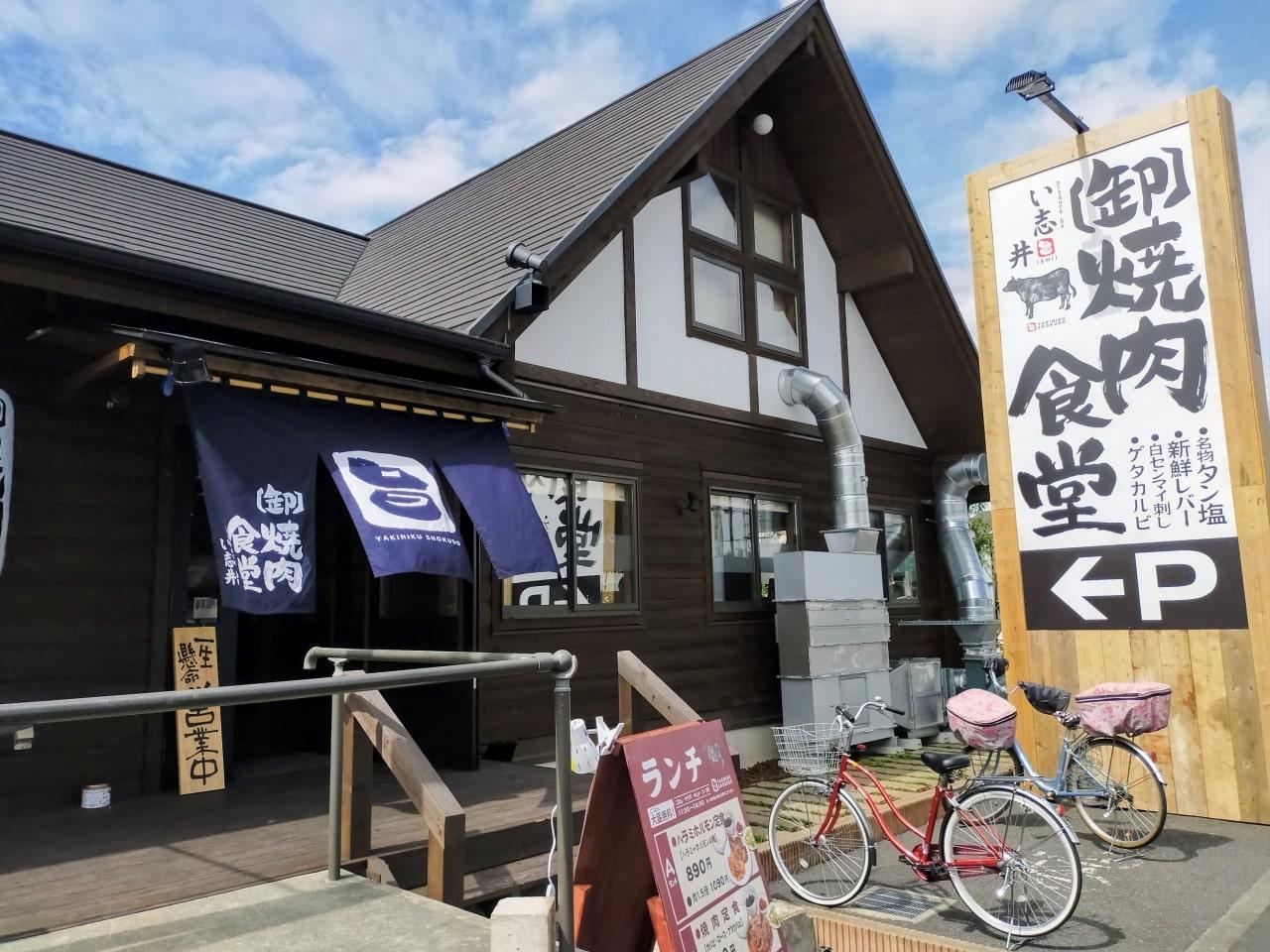 (卸)焼肉食堂 昭島宮沢町店